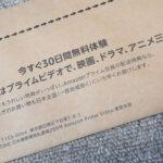 【封筒】Amazonプライム特典を無料で30日間お試しいただけます【届いた】解除方法