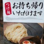【美味しくなってたぞ!】つけ麺屋 やすべえ 高田馬場店 テイクアウトに挑戦