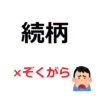 【読めそうで間違えやすい漢字】太秦 顛末 不得手 酩酊 貶む 男衾 姦しい 後述 巣窟