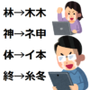 ネ申 糸冬 木木←のように2文字使用して1文字にできる漢字【一覧】偏