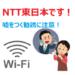 NTTを名乗る営業電話に要注意【ギガらくWi-Fi】